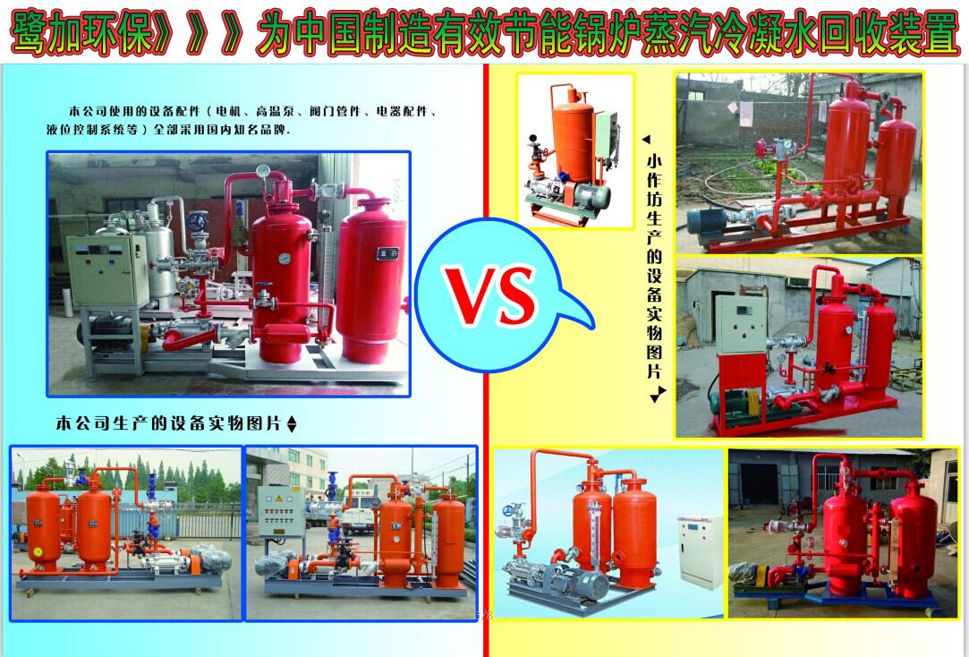 锅炉蒸汽冷凝水回收装置